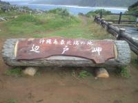 辺戸岬01
