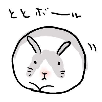 ととぼ~る