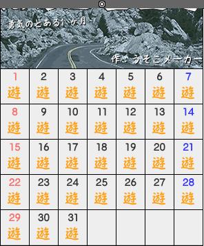 ゆうちゃんのカレンダーメーカー