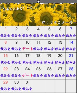 あゆむさんのカレンダーメーカー