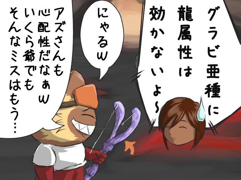 弘法も筆の誤り2