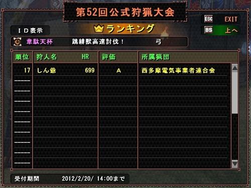 mhf_20120218_000555_415.jpg