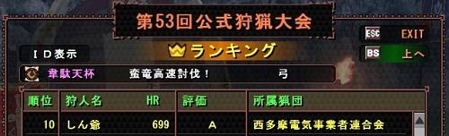 mhf_20120311_001159_602.jpg