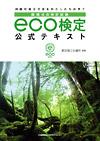 eco_text.jpg