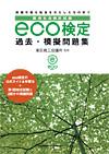 eco_text2.jpg
