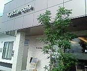 ケトルカフェ1
