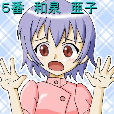アイコンアレンジ・亜子