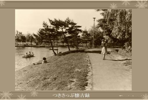 tsukisamukouennoike.jpg