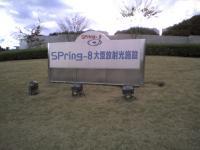 スプリング8入り口標識