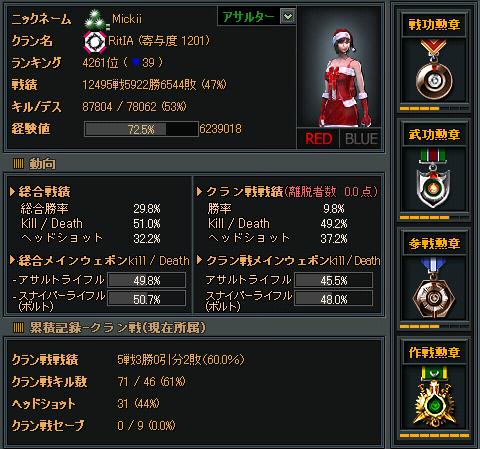 2012-01-15 22-49-11