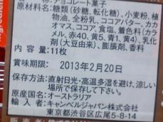 KC3Z0050_20120404154037.jpg
