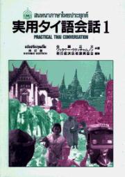 thaigobook1.jpg
