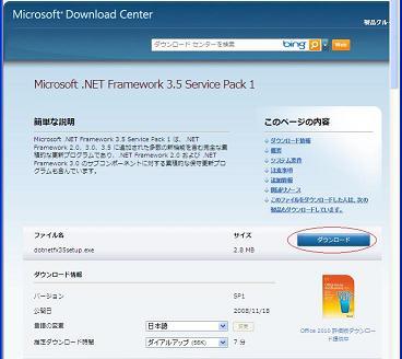 net35sp1.jpg