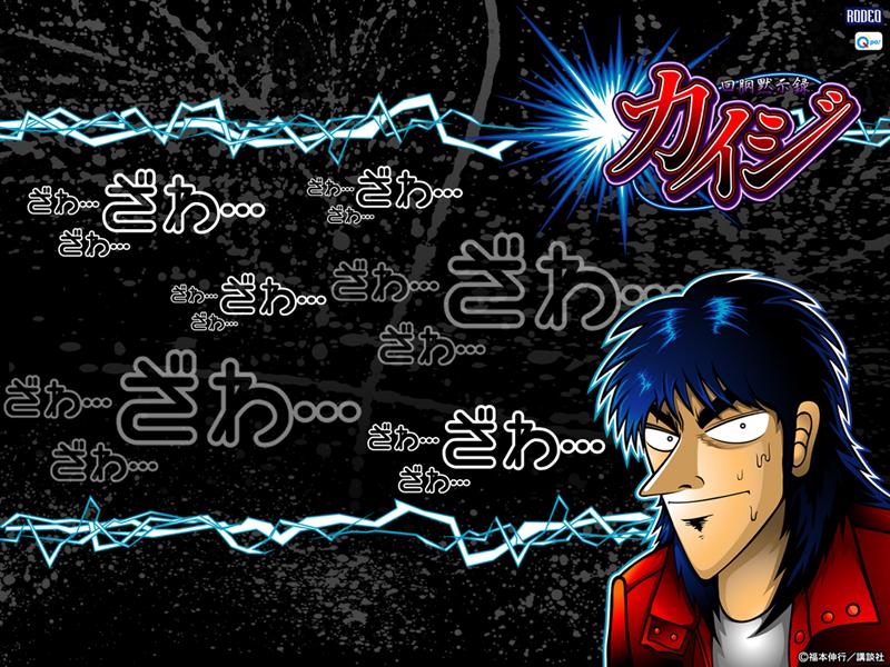 kaiji_a2_800.jpg