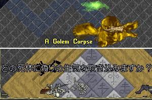 アニメイトデッド実行後に残る骨型棺桶の色は『金色』でございましたYo!
