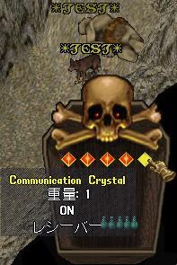 コミュニケーションクリスタルも、随分と使い勝手が変わりましたねぇ