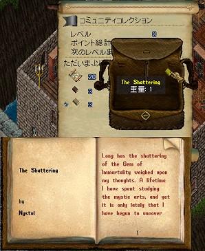 道具屋さんで購入できる [ Quest Of The ・・・ ] 等も寄付可能なのに orz