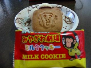 パンくんのミルククッキー