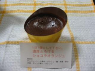 注意書き付きチョコケーキ