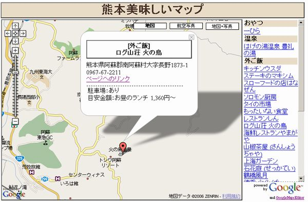 熊本美味しいマップ