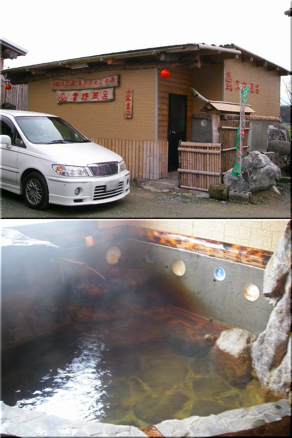 湯の屋台村