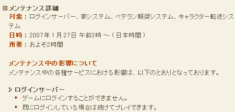 2007y01m27d_045042046.jpg