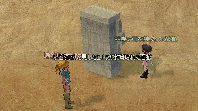 mabinogi_2006_11_05_017.jpg