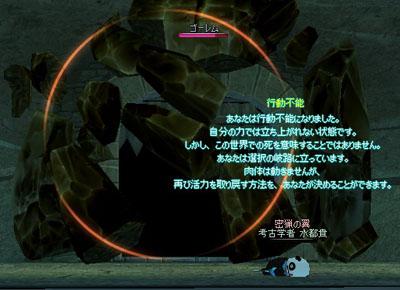mabinogi_2007_02_11_034.jpg