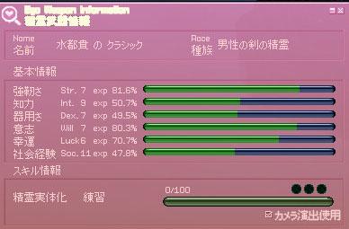 mabinogi_2007_04_23_002.jpg