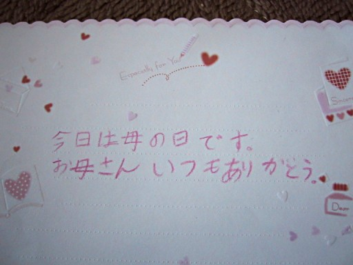 060514手紙