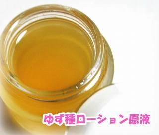 yuzutane2