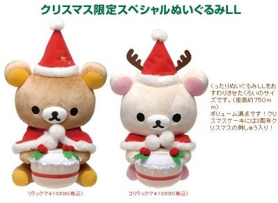2006-11月懶熊限定商品-1