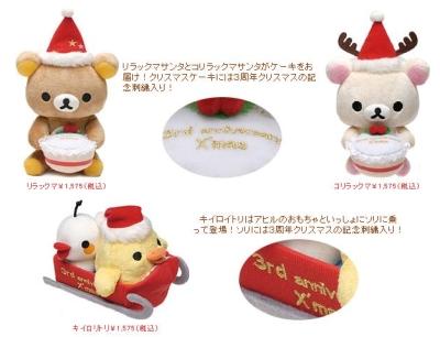 2006-11月懶熊限定商品-2
