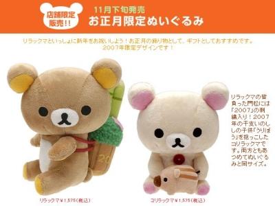 2006-11月懶熊限定商品-3