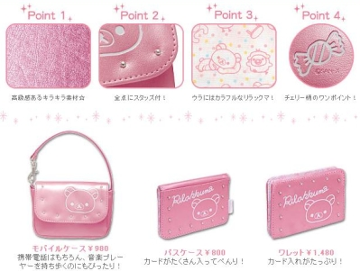 2006-11月懶熊限定商品-4