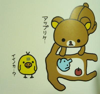 懶熊繪本1-3