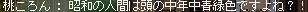 koron0913_1.jpg