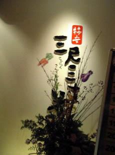 061221kakiyasu.jpg