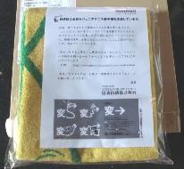 日清紡のオリジナルタオル