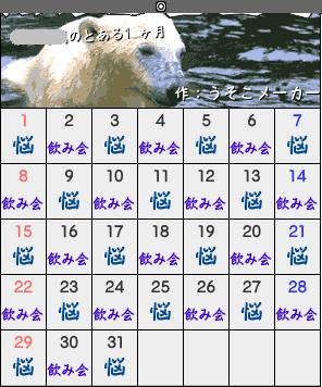 071005 calendarmaker