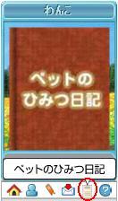 わんこのひみつ日記