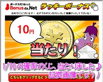 ボーナスだ!ねっと10円