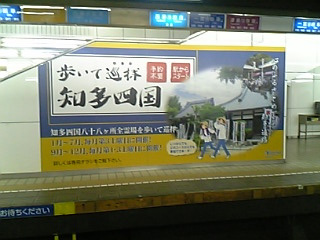 知多霊場名鉄駅1