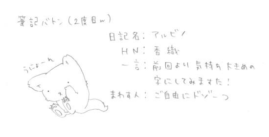 hikkibaton-2