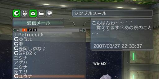 ユウナメール3