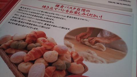 鎌倉パスタメニュー3