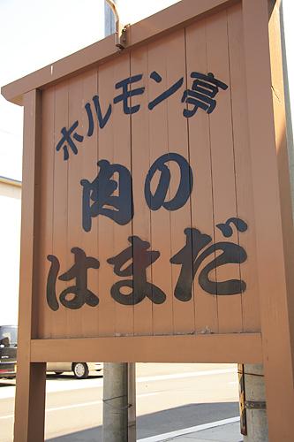 carrypan_hamada.jpg