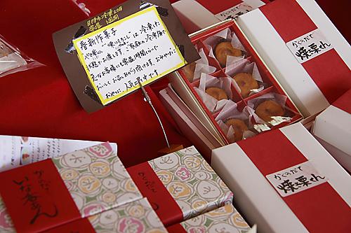kakunodate_okasi02.jpg