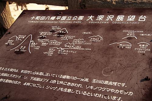 obukazawa02.jpg
