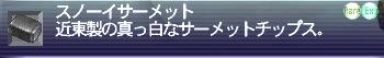 naito------!!!